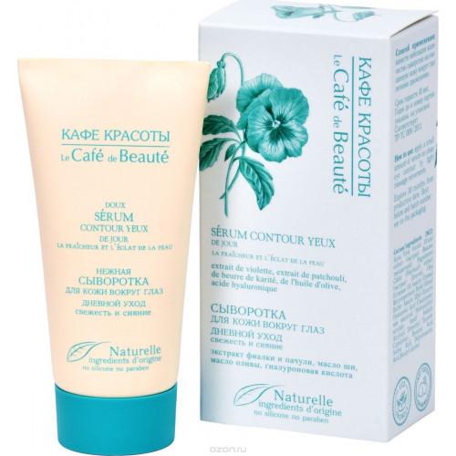 Сыворотка для кожи вокруг глаз дневная   СВЕЖЕСТЬ И СИЯНИЕ   увлажнение, регенерация, антиоксидантная защита   30ml Кафе Красоты